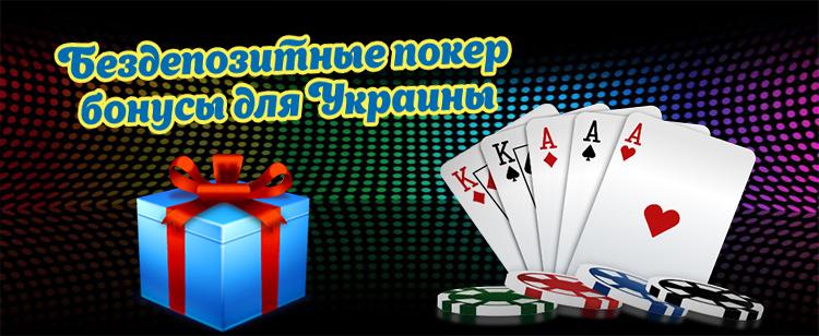 Онлайн покер статья как выиграть в казино вулкан новичку