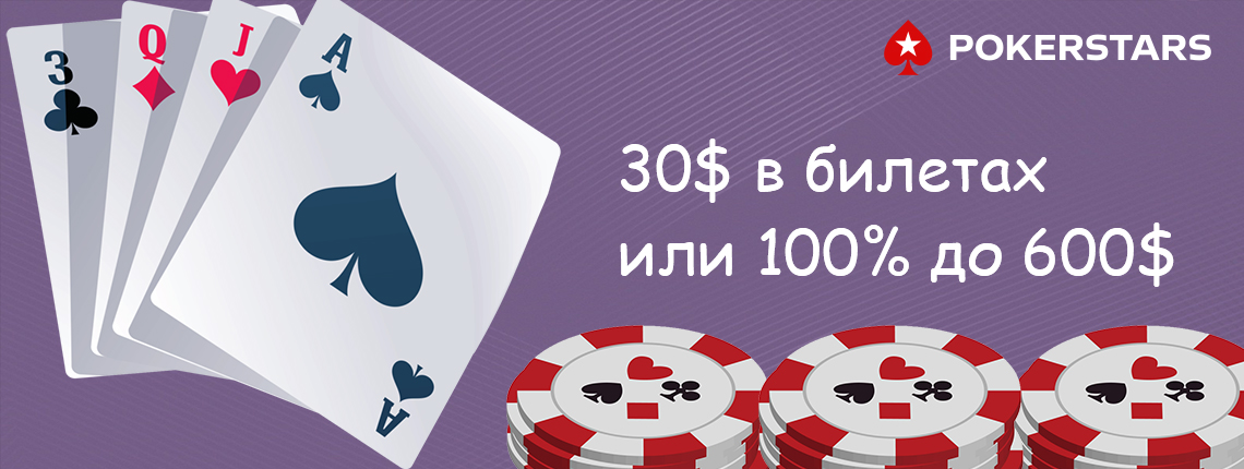бонус на первый депозит PokerStars