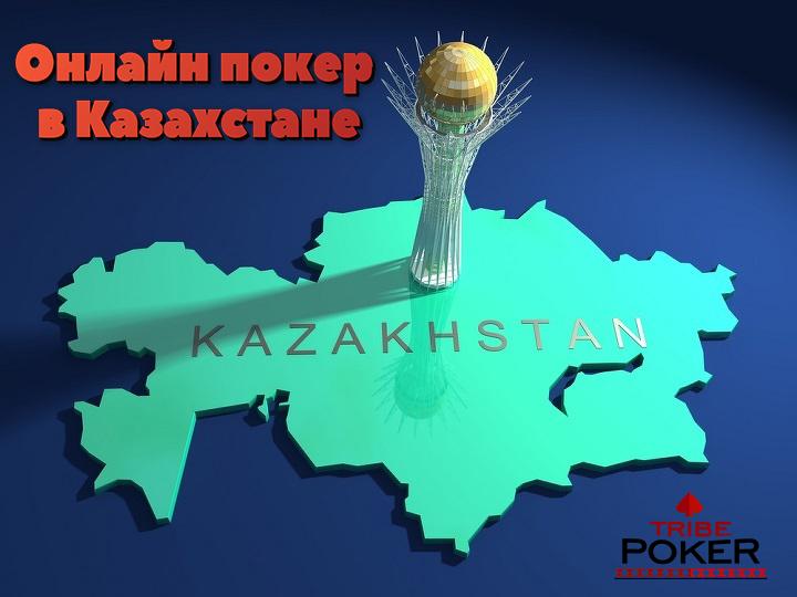 онлайн покер на деньги в казахстане