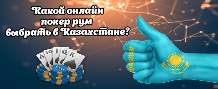 Онлайн покер на деньги в казахстане в какие игры можно играть в карты и правила